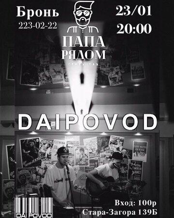 Дай Повод концерт в Самаре 23 января 2021