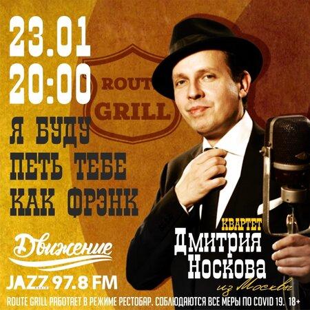 Дмитрий Носков концерт в Самаре 23 января 2021