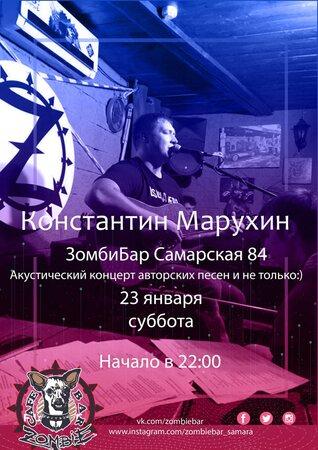 Константин Марухин концерт в Самаре 23 января 2021