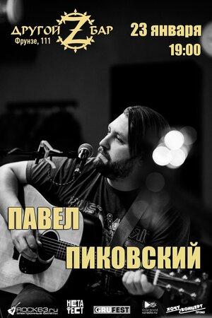 Павел Пиковский концерт в Самаре 23 января 2021