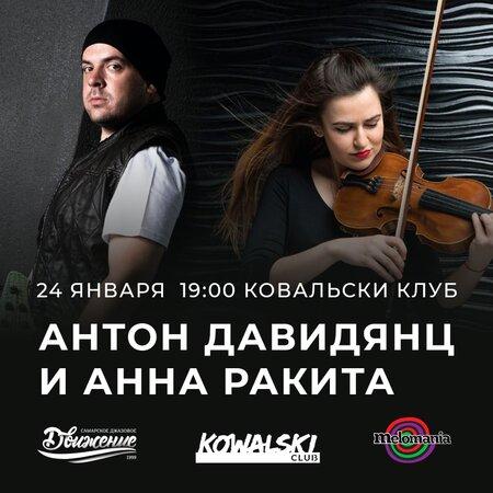 Антон Давидянц концерт в Самаре 24 января 2021
