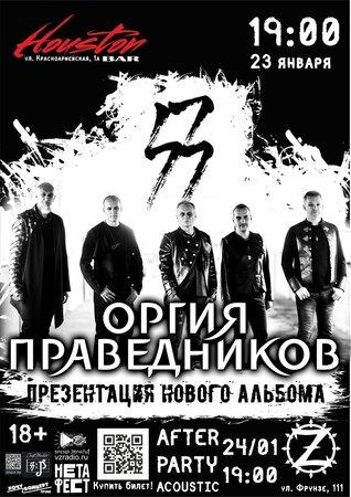 Оргия Праведников концерт в Самаре 24 января 2021