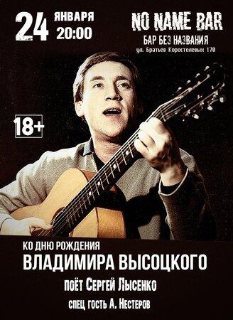 Вечер памяти Владимира Высоцкого концерт в Самаре 24 января 2021