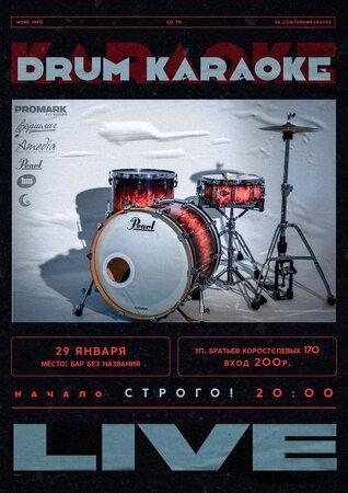 Drum Karaoke концерт в Самаре 29 января 2021