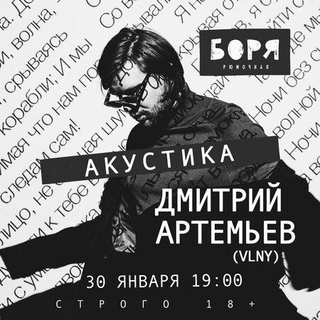 Дмитрий Артемьев концерт в Самаре 30 января 2021