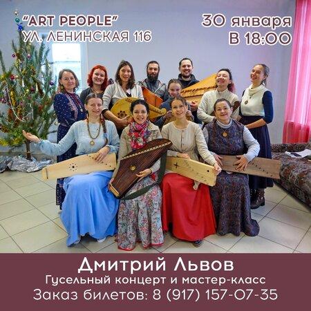 Дмитрий Львов концерт в Самаре 30 января 2021