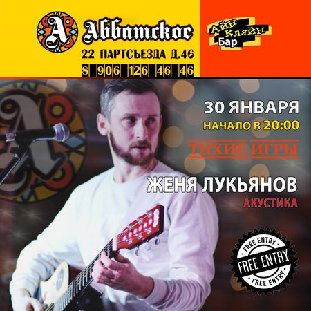 Евгений Лукьянов концерт в Самаре 30 января 2021