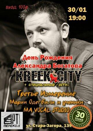 Kreek City концерт в Самаре 30 января 2021