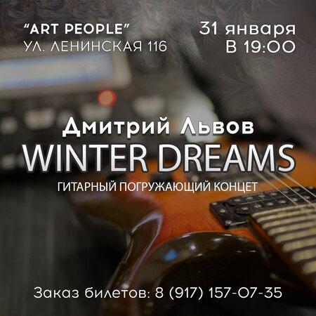 Дмитрий Львов концерт в Самаре 31 января 2021