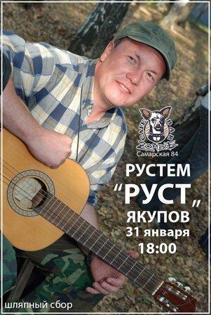 Рустем Якупов концерт в Самаре 31 января 2021