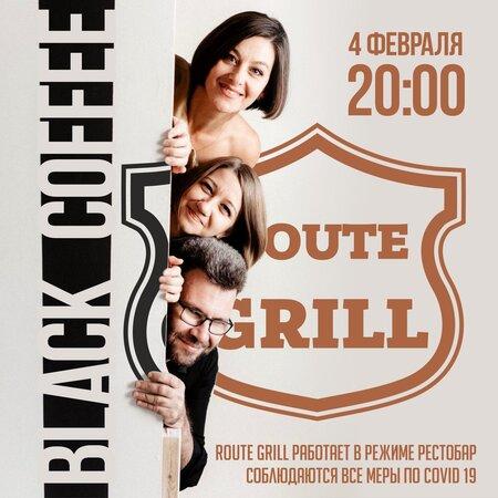 Black Coffee Jazz концерт в Самаре 4 февраля 2021