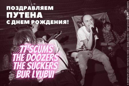 77'Scums концерт в Самаре 6 февраля 2021