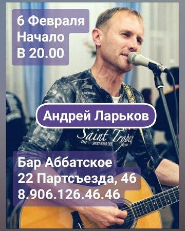 Андрей Ларьков концерт в Самаре 6 февраля 2021