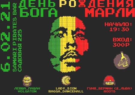 День рождения Боба Марли концерт в Самаре 6 февраля 2021