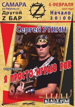 Сергей Уткин концерт в Самаре 6 февраля 2021