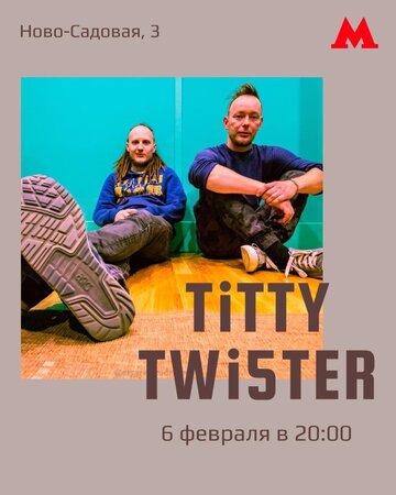 Titty Twi5ter концерт в Самаре 6 февраля 2021