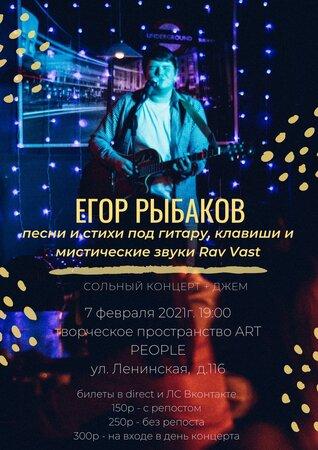 Егор Рыбаков концерт в Самаре 7 февраля 2021