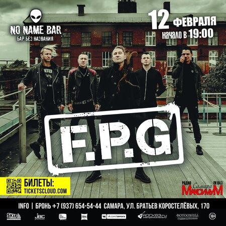 F.P.G. концерт в Самаре 12 февраля 2021