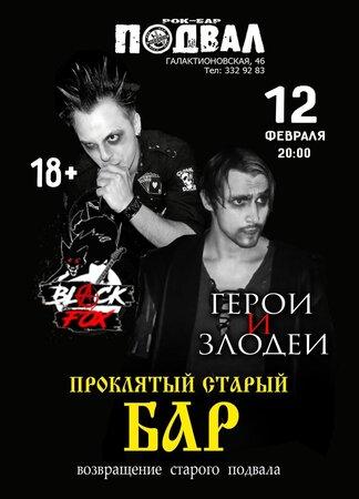 Проклятый старый бар концерт в Самаре 12 февраля 2021