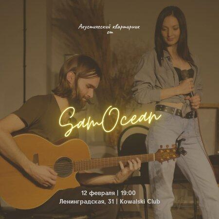 SamOcean концерт в Самаре 12 февраля 2021