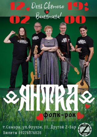 ЯнтRа концерт в Самаре 12 февраля 2021