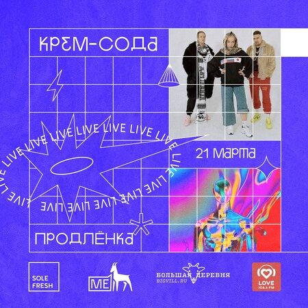 Cream Soda концерт в Самаре 13 февраля 2021