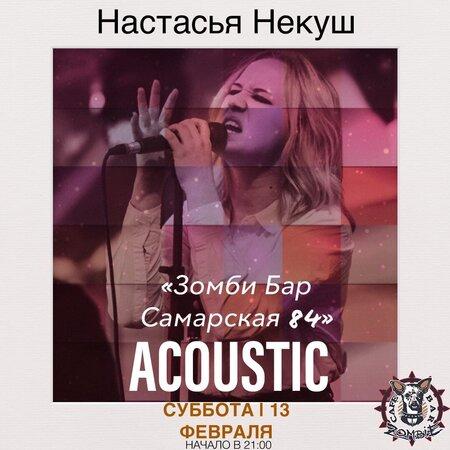 Настасья Некуш концерт в Самаре 13 февраля 2021