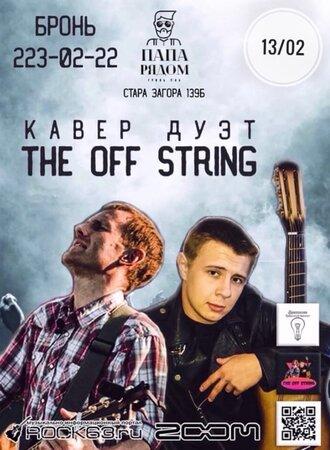 The Off String концерт в Самаре 13 февраля 2021