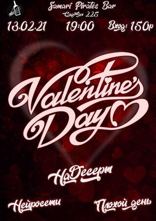 Valentine's Day концерт в Самаре 13 февраля 2021