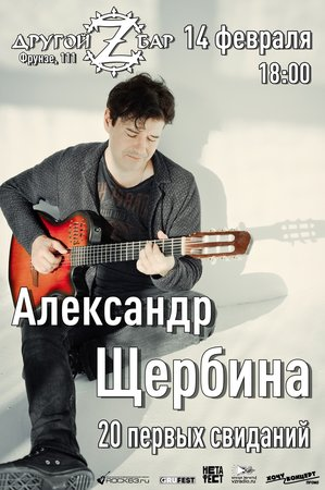 Александр Щербина концерт в Самаре 14 февраля 2021