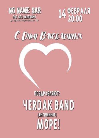 День влюбленных концерт в Самаре 14 февраля 2021