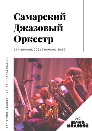 Самарский Джазовый Оркестр концерт в Самаре 14 февраля 2021
