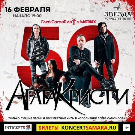 Глеб Самойлов & «The Matrixx» концерт в Самаре 16 февраля 2021