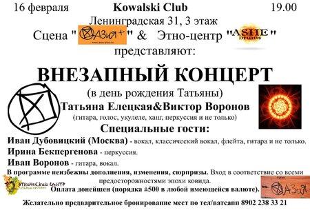 Татьяна Елецкая концерт в Самаре 16 февраля 2021