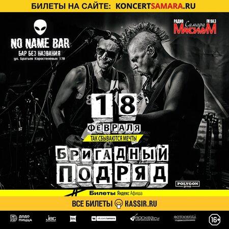 Бригадный Подряд концерт в Самаре 18 февраля 2021