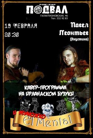 Павел Леонтьев концерт в Самаре 19 февраля 2021