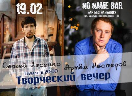 Сергей Лысенко и Артем Нестеров  концерт в Самаре 19 февраля 2021
