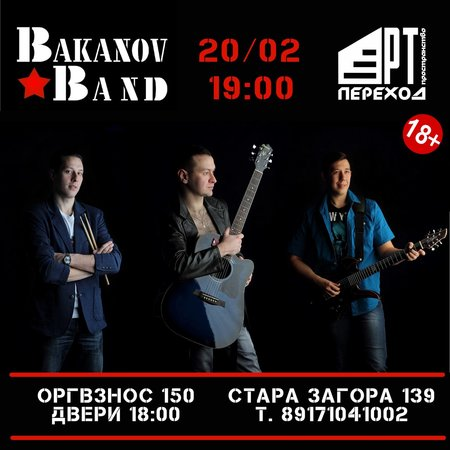 Bakanov-Band концерт в Самаре 20 февраля 2021