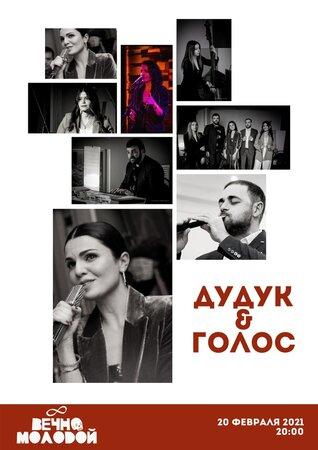 Дудук и голос концерт в Самаре 20 февраля 2021