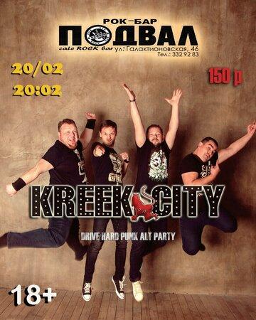 Kreek City концерт в Самаре 20 февраля 2021