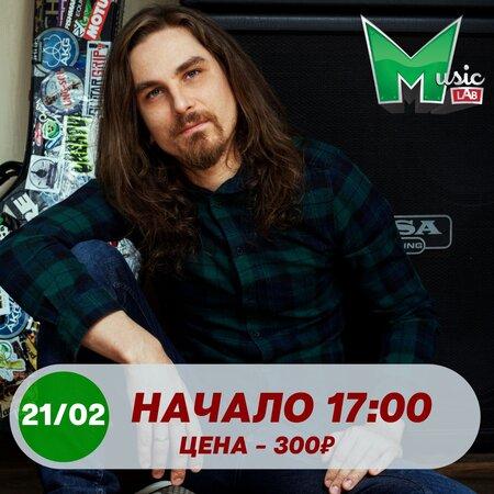 Алексей Сергеев концерт в Самаре 21 февраля 2021
