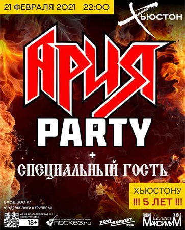 Ария Party концерт в Самаре 21 февраля 2021