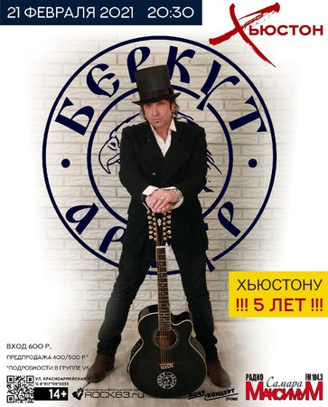 Артур Беркут концерт в Самаре 21 февраля 2021