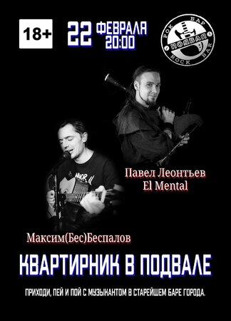 Павел Леонтьев концерт в Самаре 22 февраля 2021