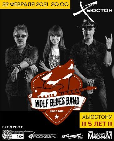 Wolf Blues Band концерт в Самаре 22 февраля 2021
