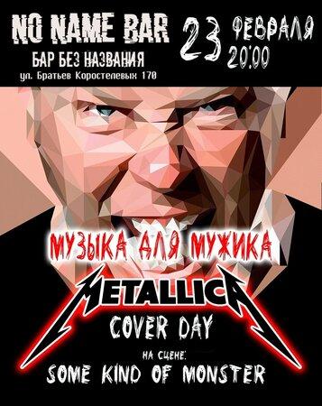 Metallica Party концерт в Самаре 23 февраля 2021