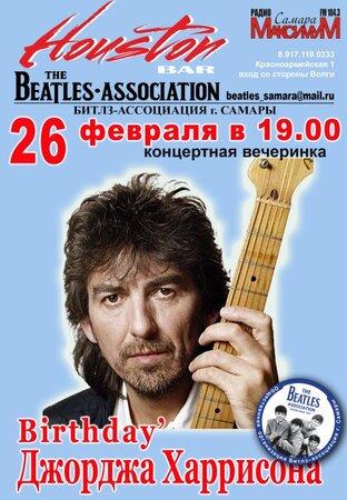 Битлз-Ассоциация / Beatles-Association концерт в Самаре 26 февраля 2021