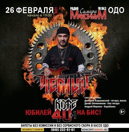 Чёрный Кофе концерт в Самаре 26 февраля 2021