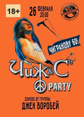 Jack Vorobey концерт в Самаре 26 февраля 2021