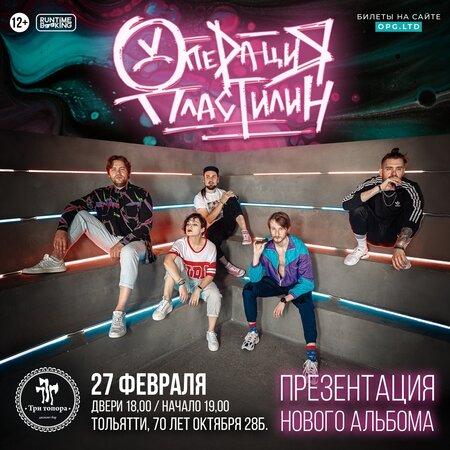 Операция Пластилин концерт в Самаре 27 февраля 2021